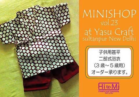 minishopnol23_02