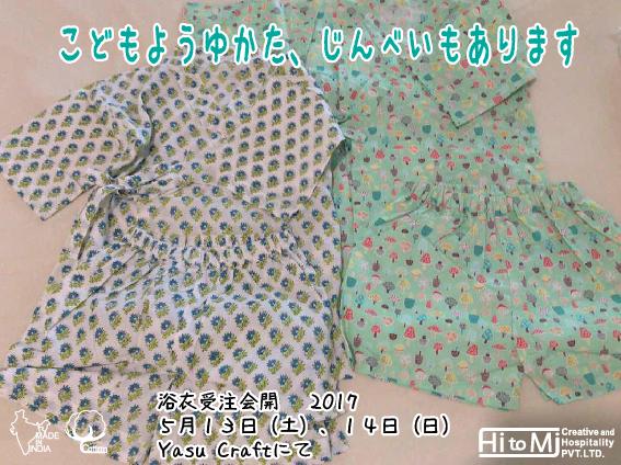 kodomoyukata_02