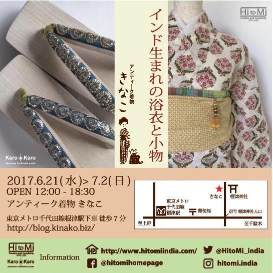kinako2017_01