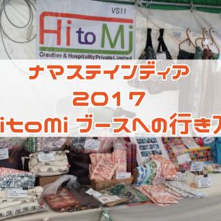 namasute2017_samneil