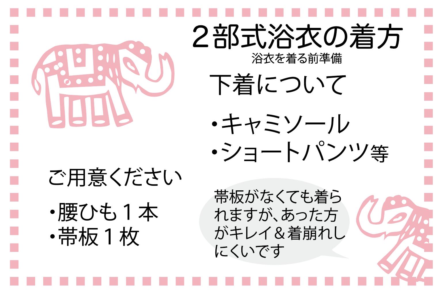 howtonibushiki_01
