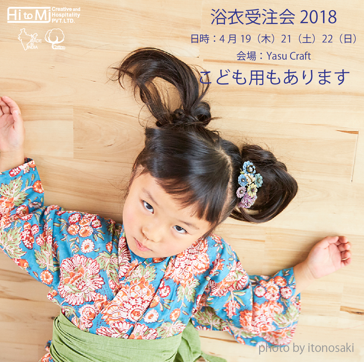kodomoyukata2018_02