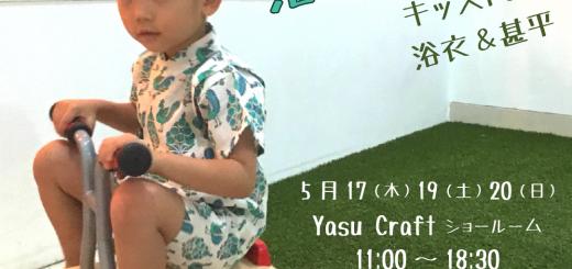kodomoyukata2018_06