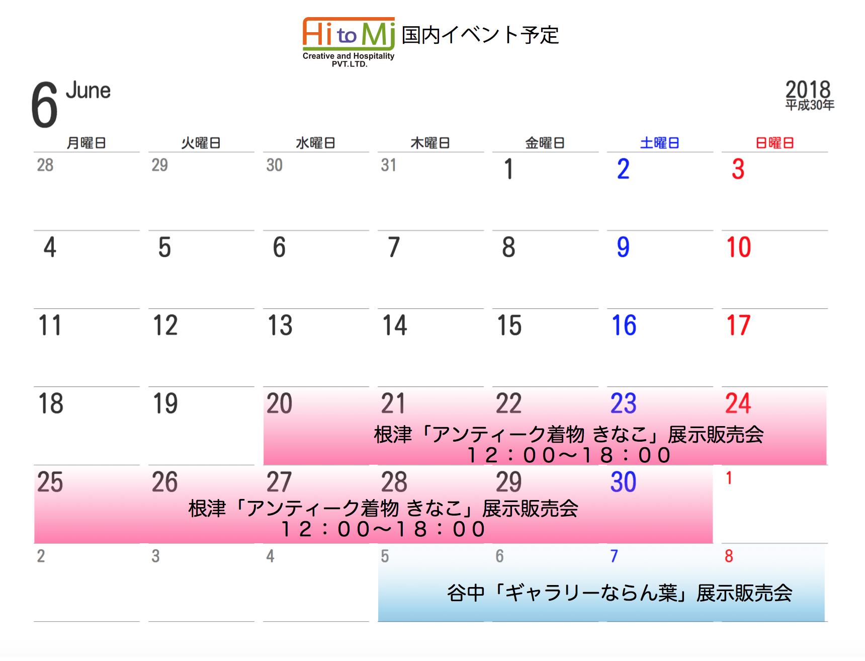 Eventschedule2018_01