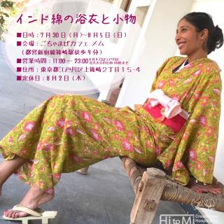 memu_yukata2018_03