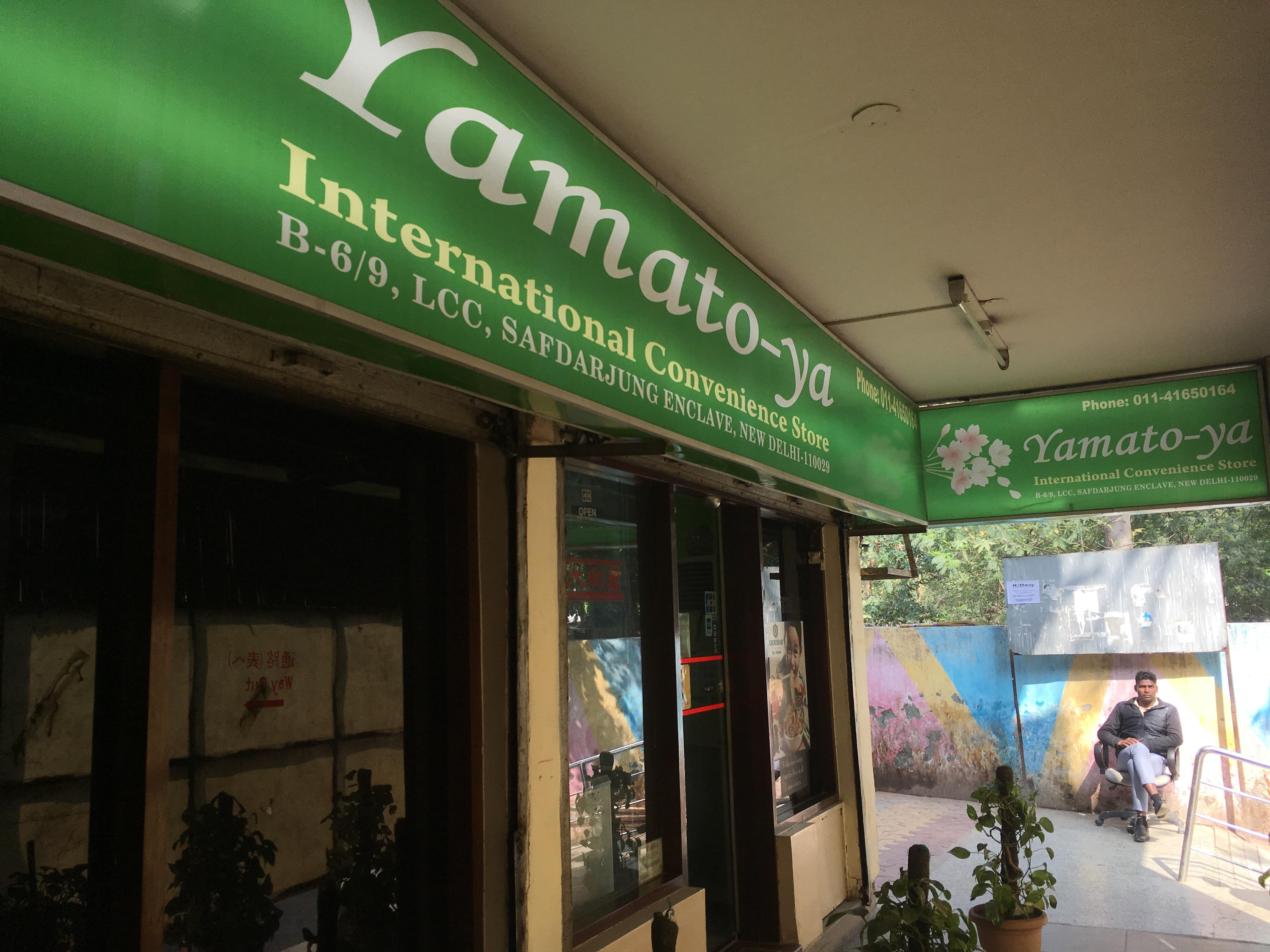 yamatoya_02