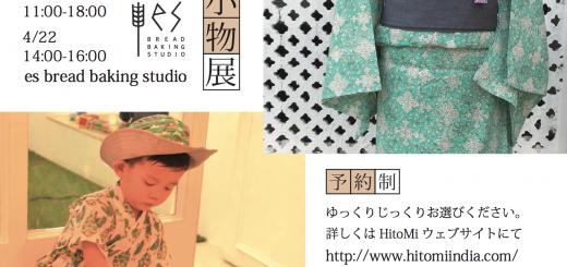 yukata_jyucyuukai2019_ES_01