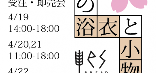 yukata_jyucyuukai2019_ES_04