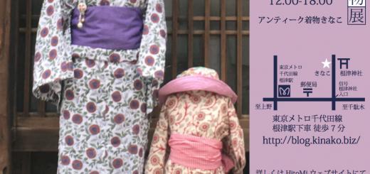 yukata_2019_kinako_01