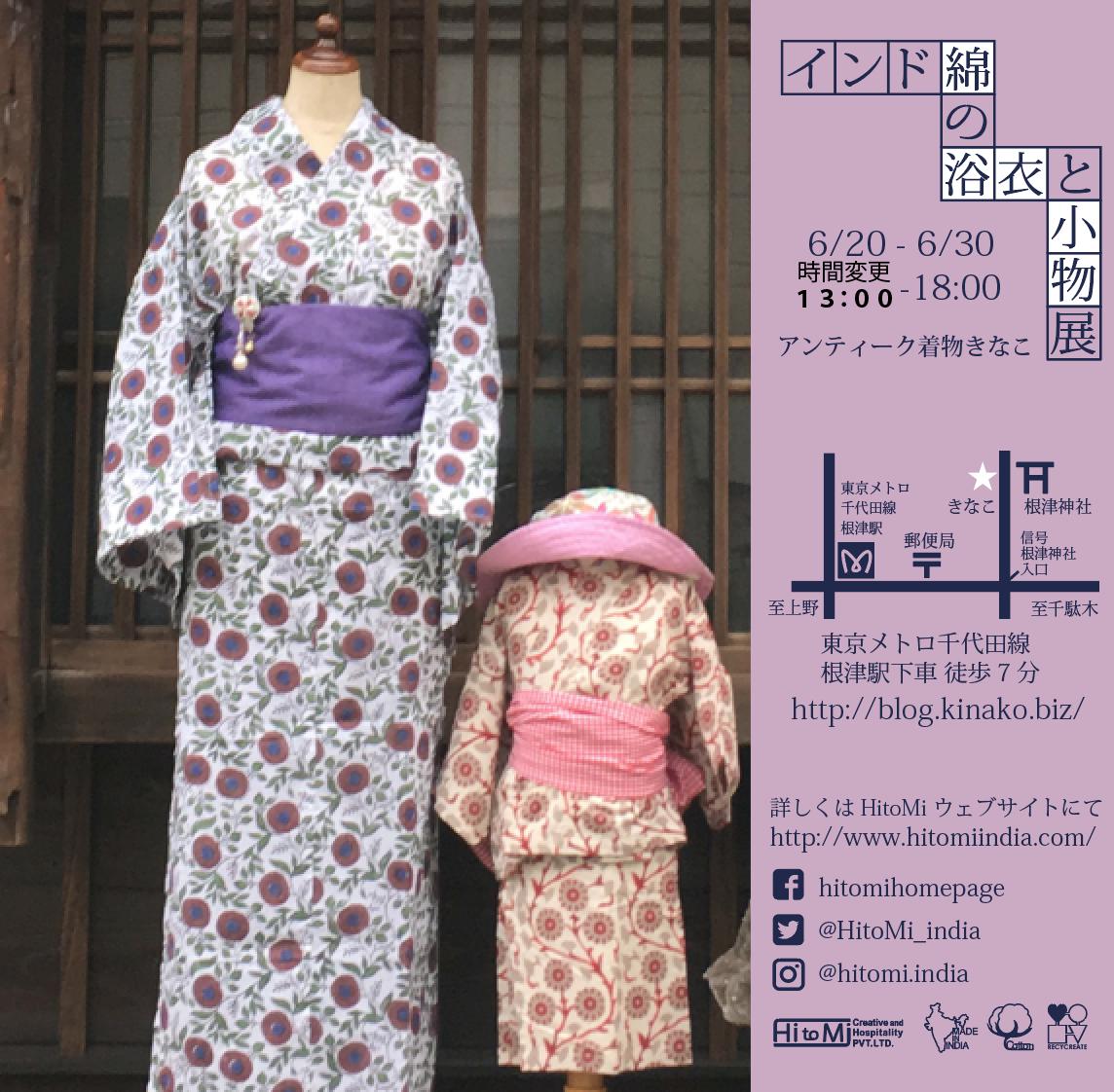 yukata_2019_kinako_04